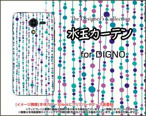 DIGNO F / DIGNO E [503KC] ディグノ ハード スマホ カバー ケース 水玉カーテン(白×青) /送料無料