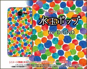 DIGNO F / DIGNO E [503KC] ディグノ ハード スマホ カバー ケース 水玉ポップ /送料無料