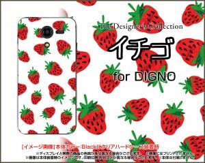 DIGNO F / DIGNO E [503KC] ディグノ ハード スマホ カバー ケース イチゴ /送料無料