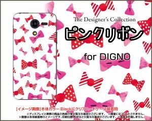 DIGNO F / DIGNO E [503KC] ディグノ ハード スマホ カバー ケース ピンクリボン /送料無料