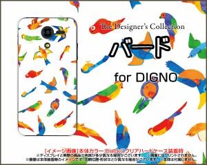 DIGNO F / DIGNO E [503KC] ディグノ ハード スマホ カバー ケース バード(カラフル) /送料無料