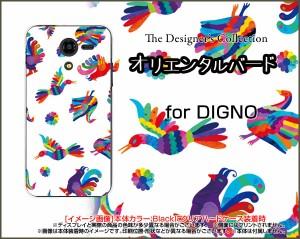DIGNO F / DIGNO E [503KC] ディグノ ハード スマホ カバー ケース オリエンタルバード /送料無料