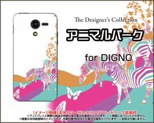 DIGNO F / DIGNO E [503KC] ディグノ ハード スマホ カバー ケース アニマルパーク(ゼブラ) /送料無料
