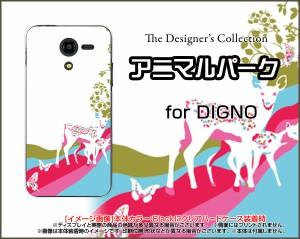 DIGNO F / DIGNO E [503KC] ディグノ ハード スマホ カバー ケース アニマルパーク(バンビ) /送料無料