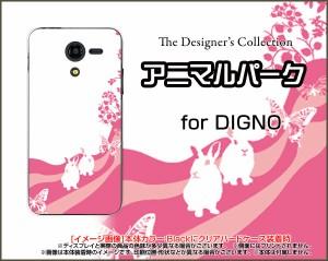 DIGNO F / DIGNO E [503KC] ディグノ ハード スマホ カバー ケース アニマルパーク(ラビット) /送料無料