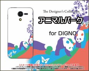 DIGNO F / DIGNO E [503KC] ディグノ ハード スマホ カバー ケース アニマルパーク(パンダ) /送料無料