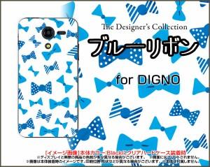 DIGNO F / DIGNO E [503KC] ディグノ ハード スマホ カバー ケース ブルーリボン /送料無料