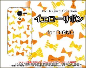 DIGNO F / DIGNO E [503KC] ディグノ ハード スマホ カバー ケース イエローリボン /送料無料