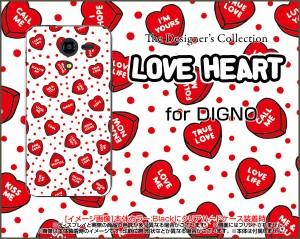 DIGNO F / DIGNO E [503KC] ディグノ ハード スマホ カバー ケース LOVE HEART(ドット・ランダム) /送料無料