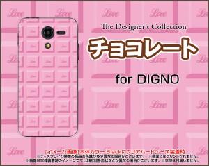 DIGNO F / DIGNO E [503KC] ディグノ ハード スマホ カバー ケース チョコレート(ストロベリー) /送料無料