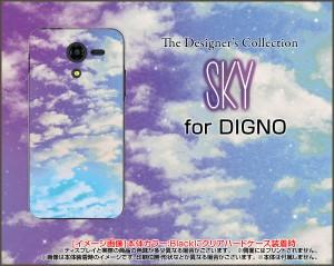 DIGNO F / DIGNO E [503KC] ディグノ ハード スマホ カバー ケース SKY(パープル×ブルー) /送料無料