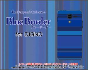 DIGNO F / DIGNO E [503KC] ディグノ ハード スマホ カバー ケース Blue border(ブルーボーダー) type008 /送料無料