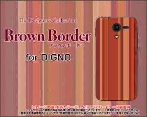 DIGNO F / DIGNO E [503KC] ディグノ ハード スマホ カバー ケース Brown border(ブラウンボーダー) type009 /送料無料