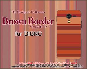 DIGNO F / DIGNO E [503KC] ディグノ ハード スマホ カバー ケース Brown border(ブラウンボーダー) type010 /送料無料