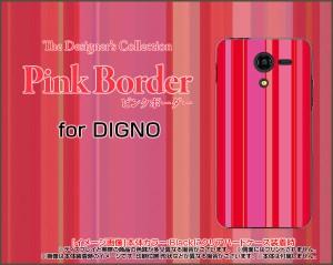 DIGNO F / DIGNO E [503KC] ディグノ ハード スマホ カバー ケース Pink border(ピンクボーダー) type011 /送料無料