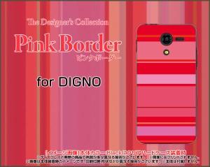 DIGNO F / DIGNO E [503KC] ディグノ ハード スマホ カバー ケース Pink border(ピンクボーダー) type012 /送料無料