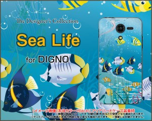 DIGNO F / DIGNO E [503KC] ディグノ ハード スマホ カバー ケース Sea Life /送料無料