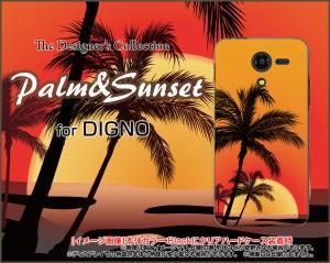 DIGNO F / DIGNO E [503KC] ディグノ ハード スマホ カバー ケース Palm&Sunset /送料無料