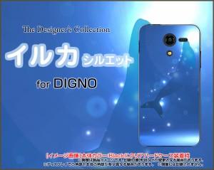 DIGNO F / DIGNO E [503KC] ディグノ ハード スマホ カバー ケース イルカシルエット /送料無料