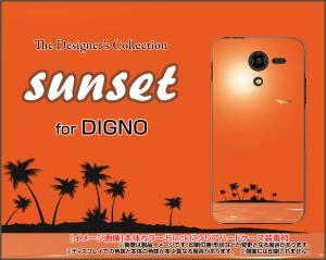 DIGNO F / DIGNO E [503KC] ディグノ ハード スマホ カバー ケース Sunset /送料無料