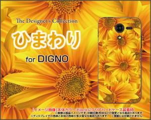 DIGNO F / DIGNO E [503KC] ディグノ ハード スマホ カバー ケース ひまわり /送料無料