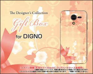 DIGNO F / DIGNO E [503KC] ディグノ ハード スマホ カバー ケース Gift Box /送料無料