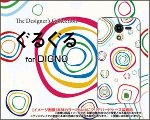 DIGNO F / DIGNO E [503KC] ディグノ ハード スマホ カバー ケース ぐるぐる /送料無料