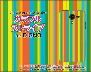 DIGNO F / DIGNO E [503KC] ディグノ ハード スマホ カバー ケース カラフルストライプ type002 /送料無料