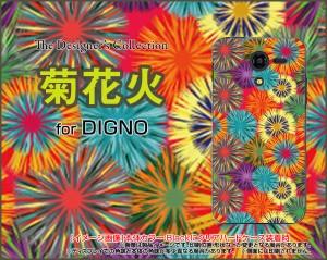 DIGNO F / DIGNO E [503KC] ディグノ ハード スマホ カバー ケース 菊花火 /送料無料