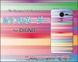 DIGNO F / DIGNO E [503KC] ディグノ ハード スマホ カバー ケース カラフルボーダー type001 /送料無料