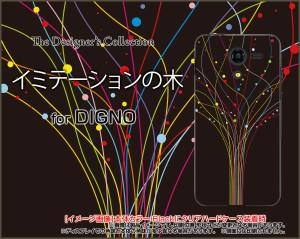 DIGNO F / DIGNO E [503KC] ディグノ ハード スマホ カバー ケース イミテーションの木 /送料無料
