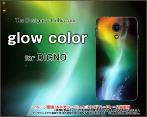DIGNO F / DIGNO E [503KC] ディグノ ハード スマホ カバー ケース glow color /送料無料