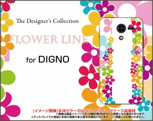 DIGNO F / DIGNO E [503KC] ディグノ ハード スマホ カバー ケース FLOWER LINE /送料無料