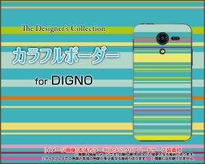 DIGNO F / DIGNO E [503KC] ディグノ ハード スマホ カバー ケース カラフルボーダー type003 /送料無料