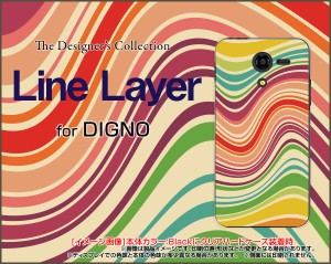 DIGNO F / DIGNO E [503KC] ディグノ ハード スマホ カバー ケース Line Layer type001 /送料無料