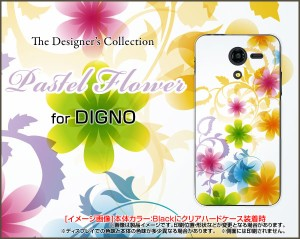 DIGNO F / DIGNO E [503KC] ディグノ ハード スマホ カバー ケース Pastel Flower type003 /送料無料