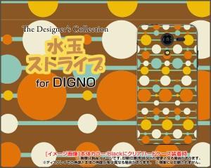 DIGNO F / DIGNO E [503KC] ディグノ ハード スマホ カバー ケース 水玉ストライプ /送料無料
