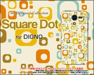 DIGNO F / DIGNO E [503KC] ディグノ ハード スマホ カバー ケース Square Dot /送料無料
