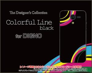 DIGNO F / DIGNO E [503KC] ディグノ ハード スマホ カバー ケース Colorful Line(black) /送料無料