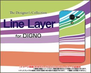 DIGNO F / DIGNO E [503KC] ディグノ ハード スマホ カバー ケース Line Layer type002 /送料無料