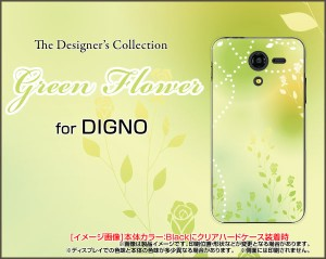 DIGNO F / DIGNO E [503KC] ディグノ ハード スマホ カバー ケース Green Flower /送料無料