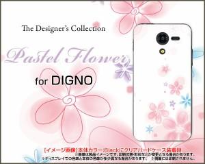DIGNO F / DIGNO E [503KC] ディグノ ハード スマホ カバー ケース Pastel Flower type004 /送料無料