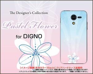 DIGNO F / DIGNO E [503KC] ディグノ ハード スマホ カバー ケース Pastel Flower type005 /送料無料