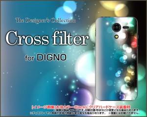 DIGNO F / DIGNO E [503KC] ディグノ ハード スマホ カバー ケース Cross filter /送料無料