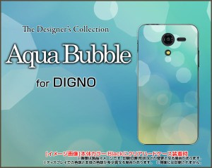 DIGNO F / DIGNO E [503KC] ディグノ ハード スマホ カバー ケース Aqua Bubble /送料無料