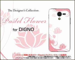 DIGNO F / DIGNO E [503KC] ディグノ ハード スマホ カバー ケース Pastel Flower type006 /送料無料