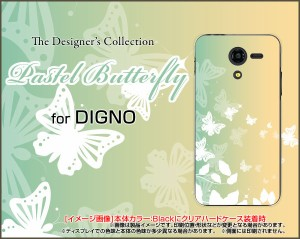 DIGNO F / DIGNO E [503KC] ディグノ ハード スマホ カバー ケース Pastel Butterfly /送料無料