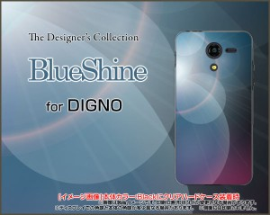 DIGNO F / DIGNO E [503KC] ディグノ ハード スマホ カバー ケース BlueShine /送料無料