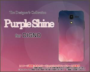 DIGNO F / DIGNO E [503KC] ディグノ ハード スマホ カバー ケース PurpleShine /送料無料