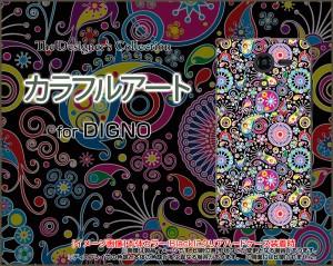 DIGNO F / DIGNO E [503KC] ディグノ ハード スマホ カバー ケース カラフルアート /送料無料